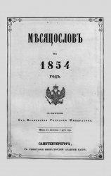 Месяцеслов на 1854 год