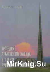 Трагедия армянского народа в оценке русских литераторов