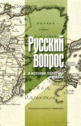 Русский вопрос в истории политики и мысли