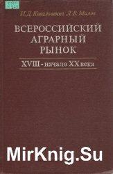 Всероссийский аграрный рынок. XVIII - начало XX века