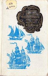 Русские мореплавания на Тихом океане