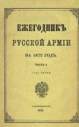 Ежегодник русской армии на 1872 год