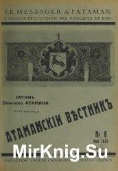 Атаманский вестник № 6 1937