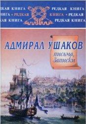 Адмирал Ушаков: письма, записки