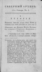 """Архив журнала """"Северный архив"""" за 1822-1828 годы (155 номеров)"""