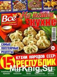 На нашей кухне. Спецвыпуск № 1 2016. Кухни народов СССР