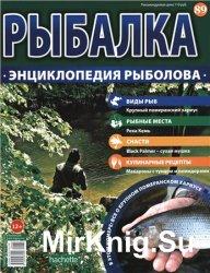 Рыбалка. Энциклопедия рыболова №-89. Крупный померанский хариус