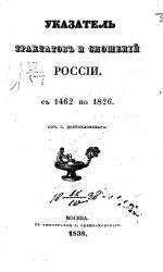 Указатель трактатов и сношений России с 1462 по 1826