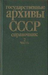 Государственные архивы СССР справочник. Ч. 2