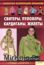 Свитеры, пуловеры, кардиганы, жилеты