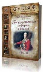 Государственные реформы в России  (Аудиокнига)