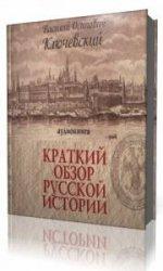 Краткий обзор русской истории   (Аудиокнига)