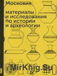 Московия. Материалы и исследования по истории и археологии