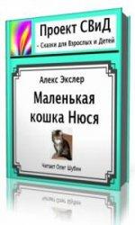 Маленькая кошка Нюся  (Аудиокнига)