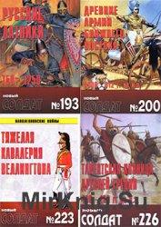 Новый Солдат №№ 191 - 227