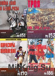 Новый Солдат №№ 151 - 190