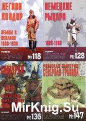 Новый Солдат №№ 116 - 150