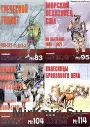 Новый Солдат №№ 081 - 115