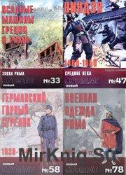 Новый Солдат №№ 031 - 080