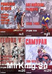 Новый Солдат №№ 001 - 030