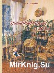 Петербургская лоза. Книга 1