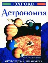 Астрономия - Миттон С.