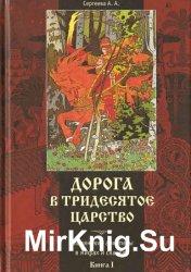 Дорога в тридесятое царство. В 2-х томах