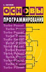 Окулов С.М. Основы программирования - изд. 2002 г.