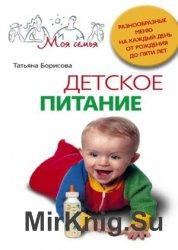 Детское питание. Разнообразные меню на каждый день от рождения до пяти лет