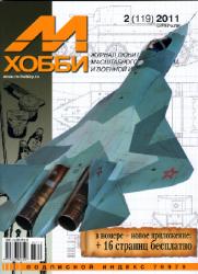 М-Хобби №2(119) 2011