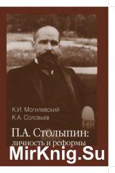 Столыпин П.А.: личность и реформы