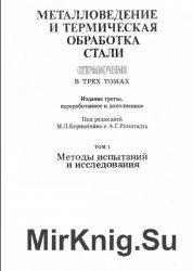 Металловедение и термическая обработка стали. Справочник (в 3 томах)
