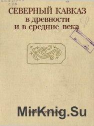 Северный Кавказ в древности и в средние века
