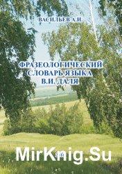 Фразеологический словарь языка В.И. Даля
