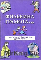 Филькина грамота и др.: Самые известные фразеологизмы русского языка