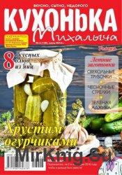 Кухонька Михалыча №6 2016