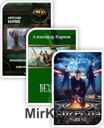 Карпов Александр - Собрание из 5 произведений