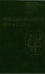 Революционеры 1870-х годов