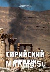Сирийский рубеж