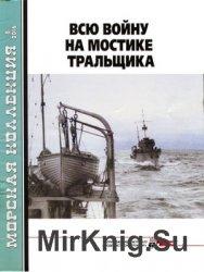 Всю войну на мостике тральщика. Часть 1 (Морская коллекция №8 2016)