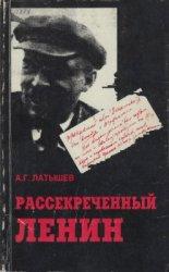 Рассекреченный Ленин