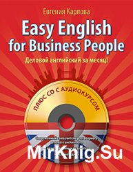 Easy English for Business People / Деловой английский за месяц!