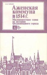 Аженская коммуна в 1514 г. Малоизвестная глава из истории средневекового го ...