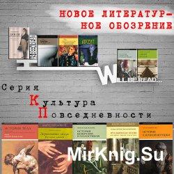 Серия Культура повседневности (26 книг)