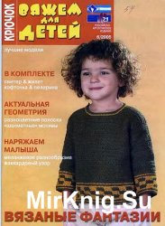 Вяжем для детей. Крючок №6 2005