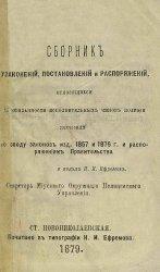 Сборник узаконений, постановлений и распоряжений, относящихся до обязанност ...