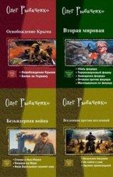 Олег Рыбаченко - Сборник произведений (138 книг)
