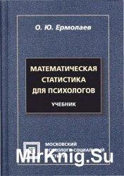 Математическая статистика для психологов