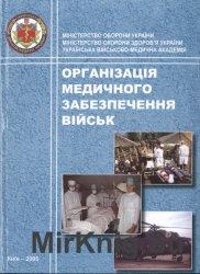 Організація медичного забезпечення військ