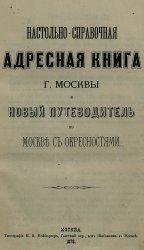 Настольно-справочная адресная книга г. Москвы и новый путеводитель по Москв ...